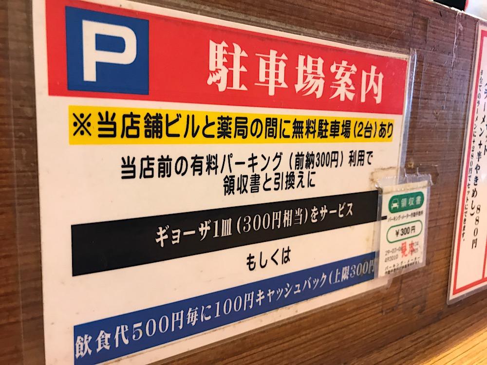 大牟田東洋軒本店 駐車場代は店舗負担