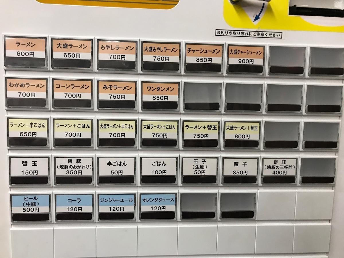 長浜一番光1丁目店 食券機