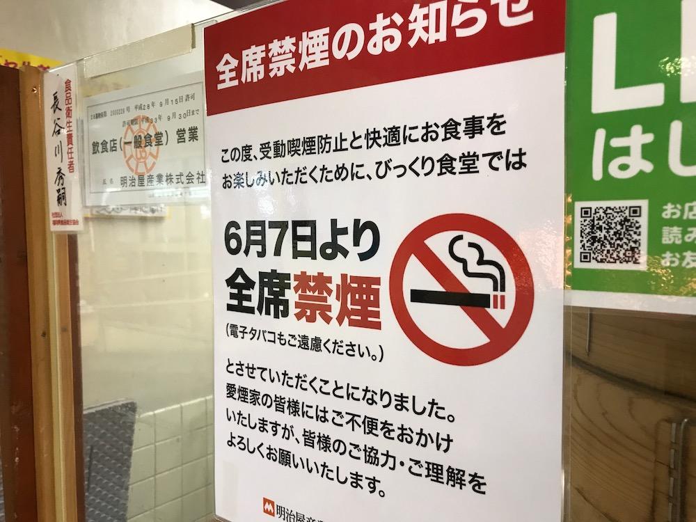 びっくり食堂 禁煙