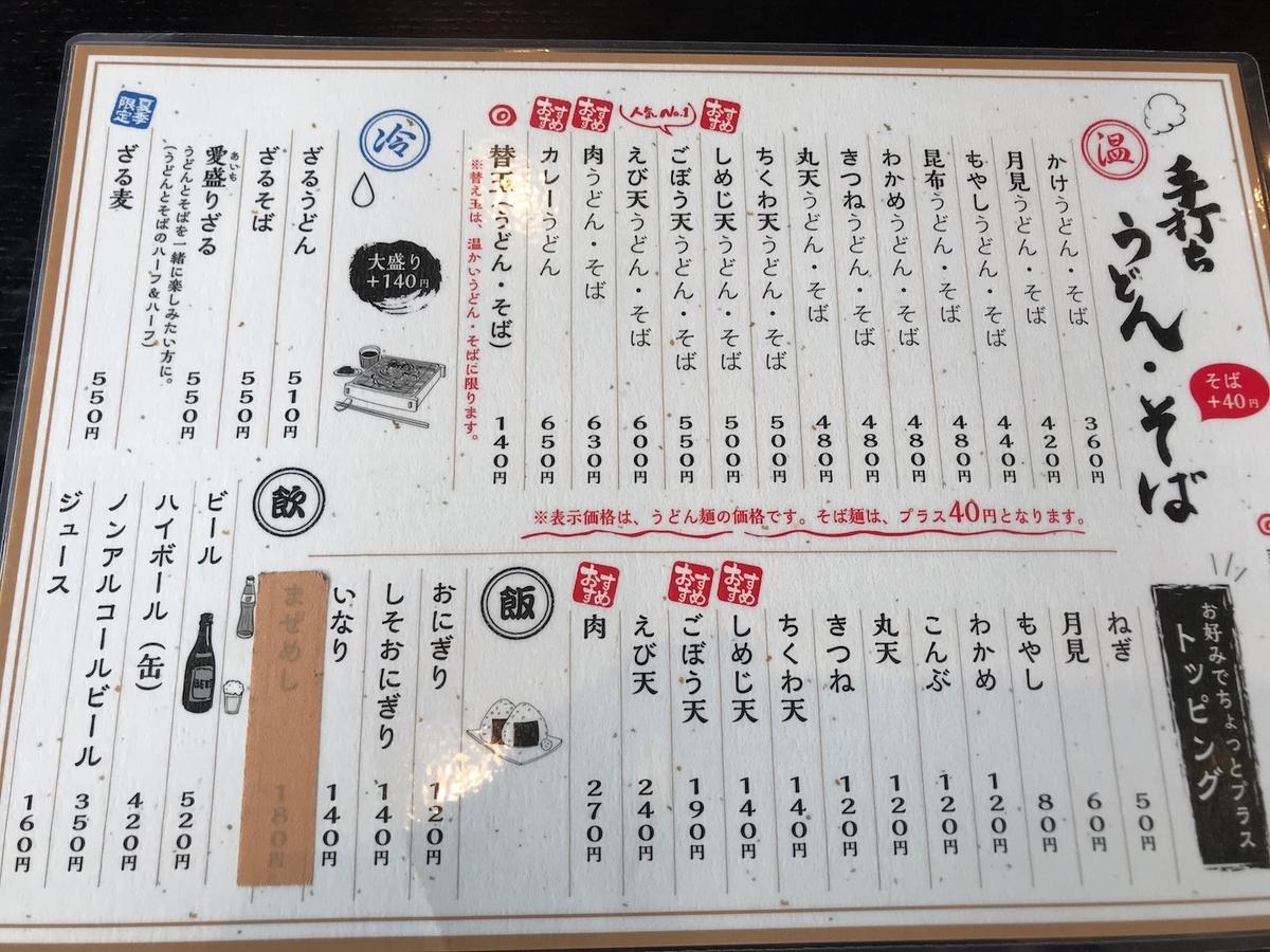 華新うどん 2019 メニュー