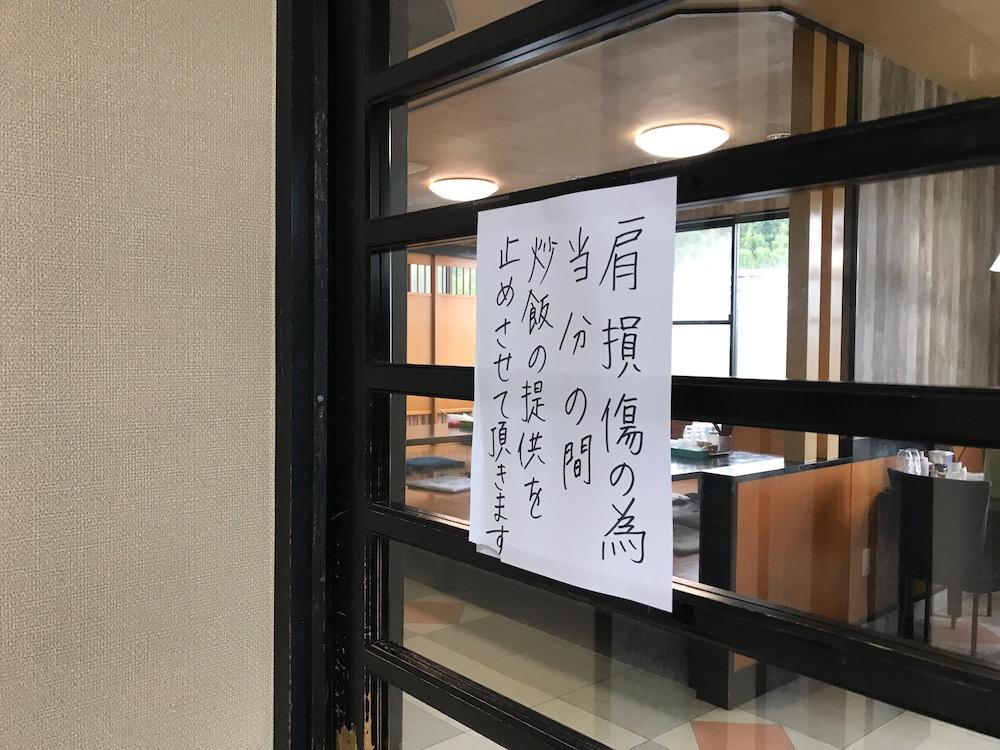 麺屋ぷいぷい 炊飯中止