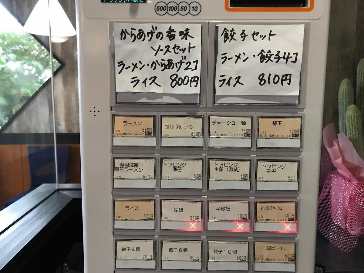 2019.6麺屋ぷいぷい 券売機