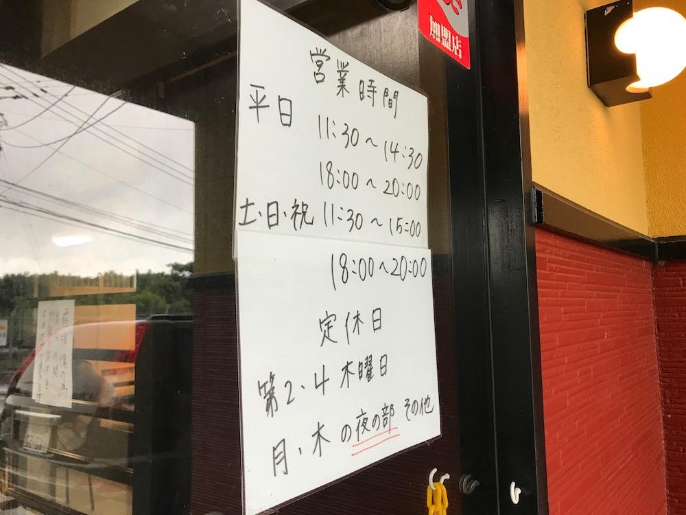 麺屋ぷいぷい 営業時間変更