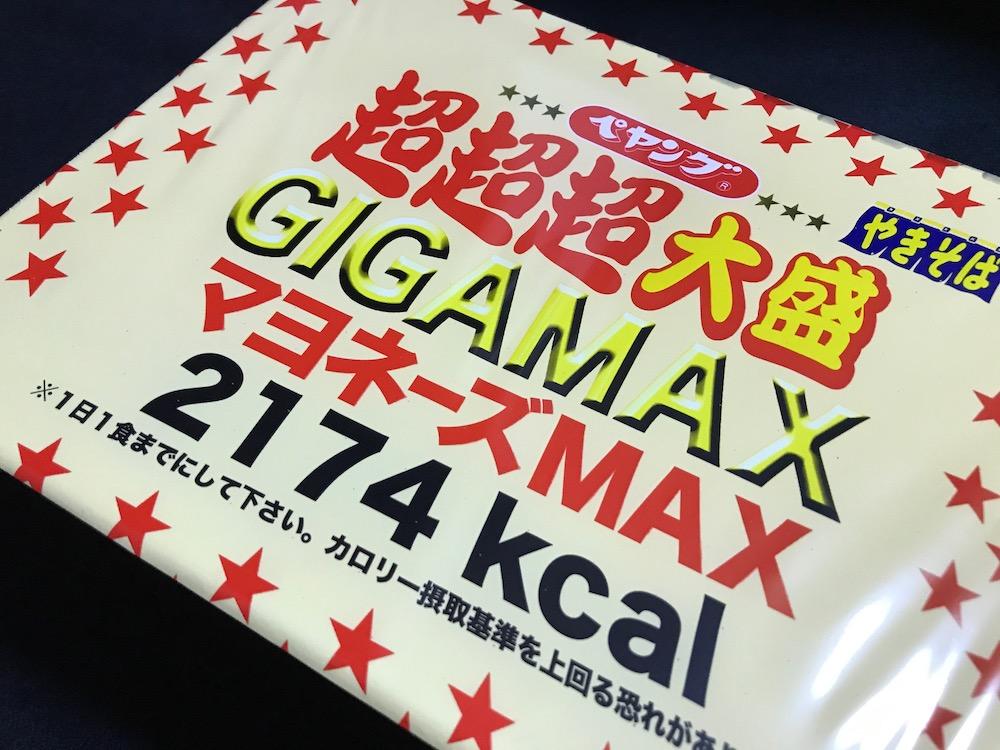 ペヤング ソースやきそば超超超大盛GIGAMAX