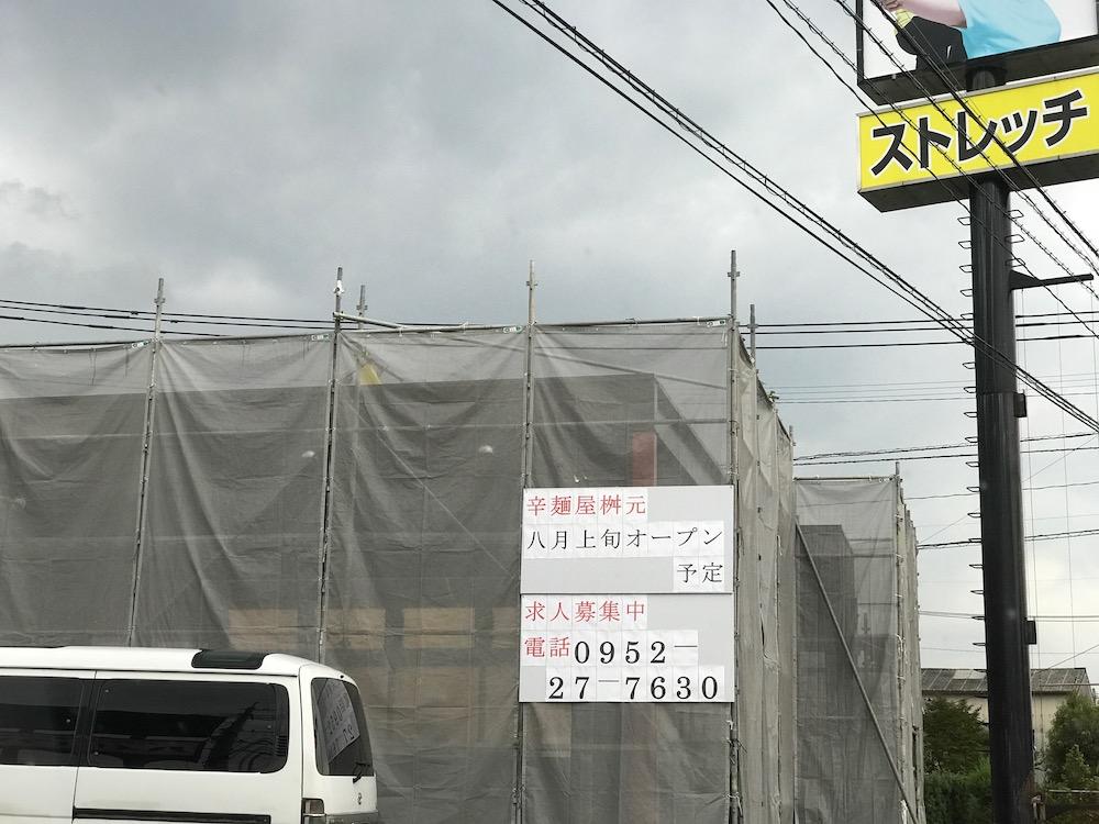辛麺屋 桝本佐賀本庄店