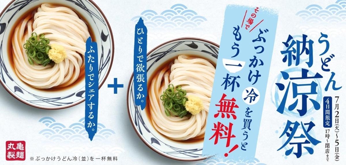 丸亀製麺 うどん納涼祭