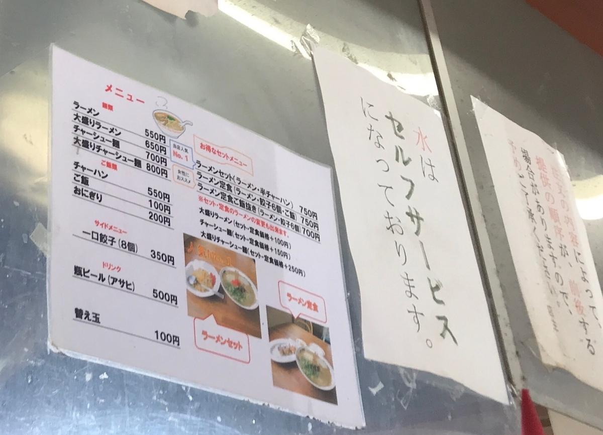 田の久 2019.7メニュー