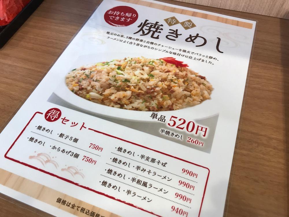 関東軒 焼飯