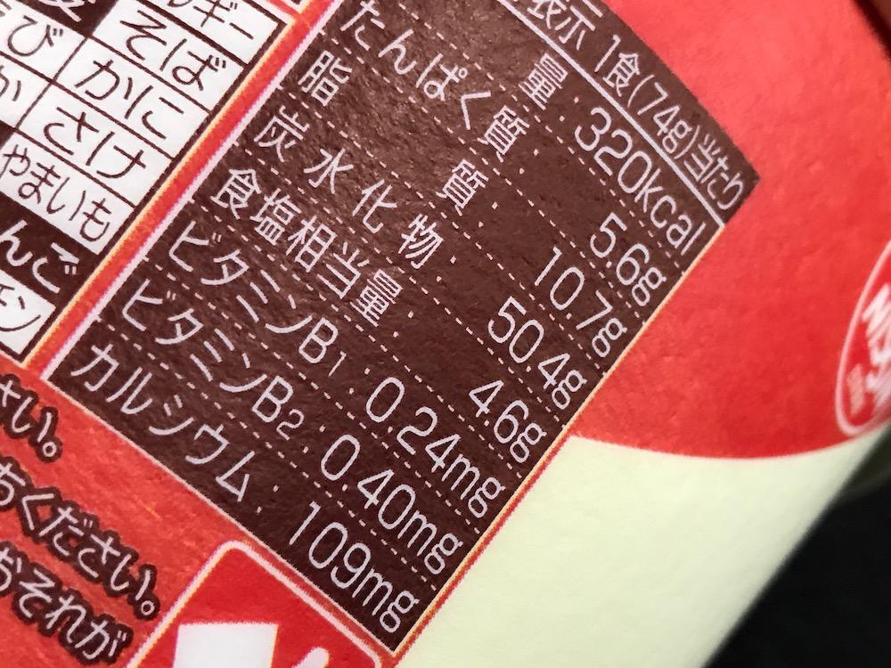日清焼そばU.F.O.ペロリかつお節香るだしソース 食塩相当量