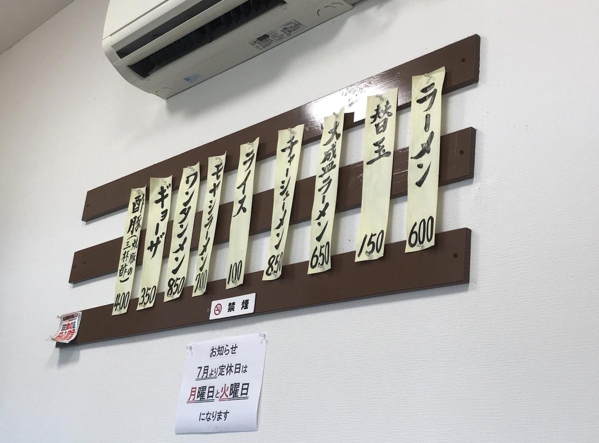 長浜一番栄玉南佐賀店 メニュー