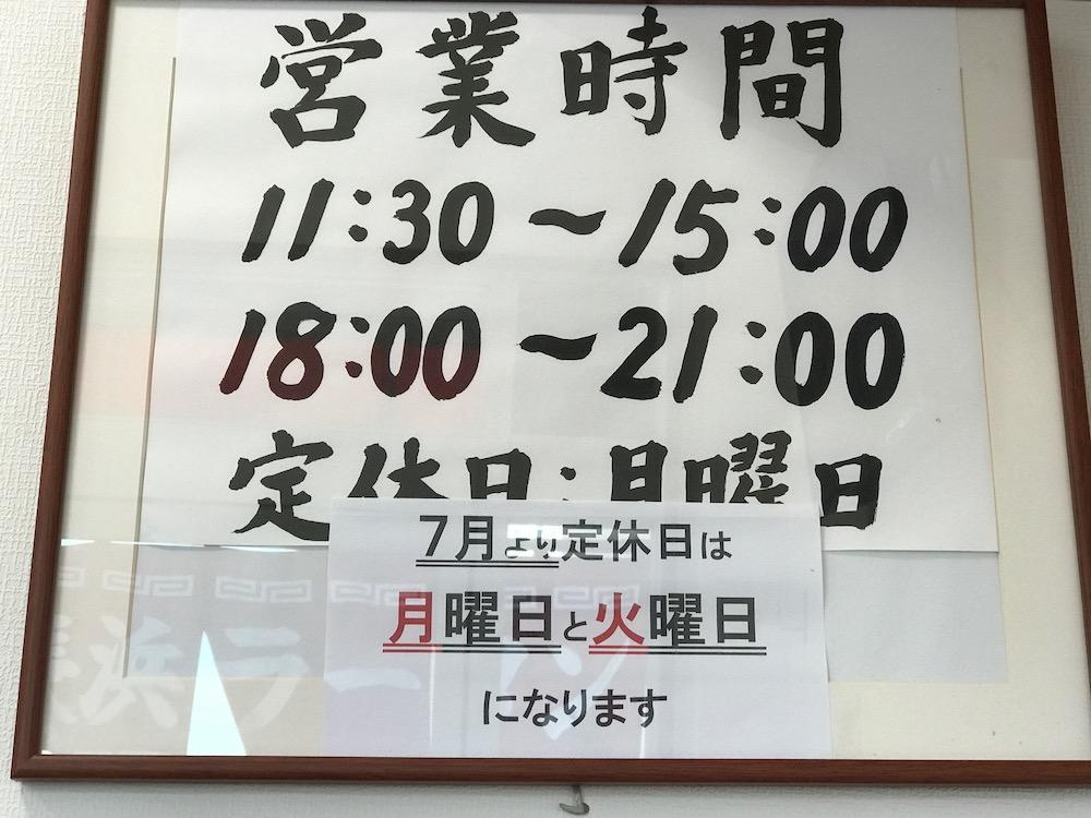 長浜一番 栄玉南佐賀店 営業時間変更