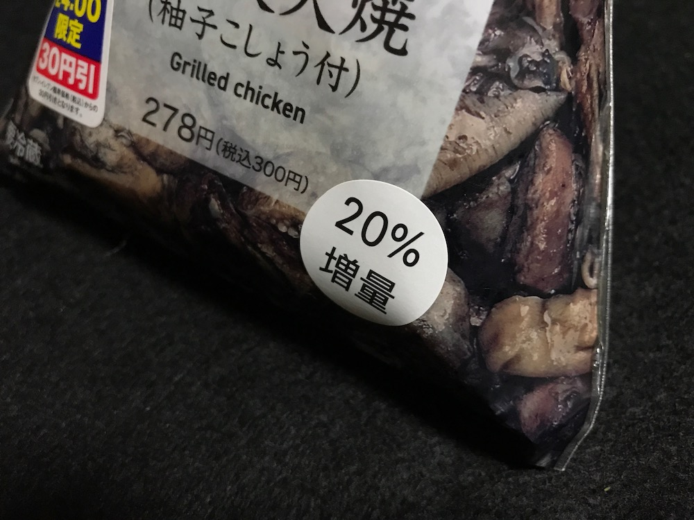 鶏の炭火焼 食塩相当量