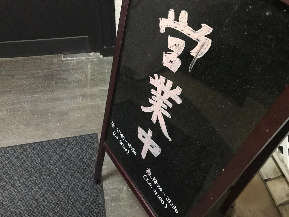 2019 幸陽閣 営業時間
