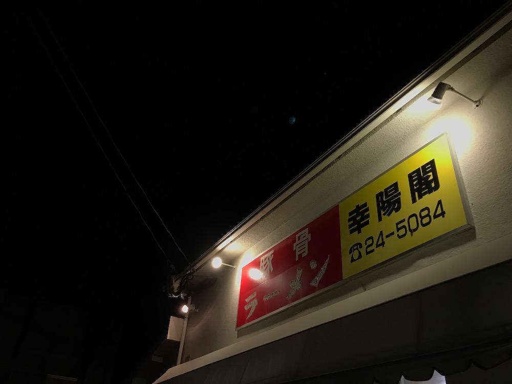 幸陽閣 2019