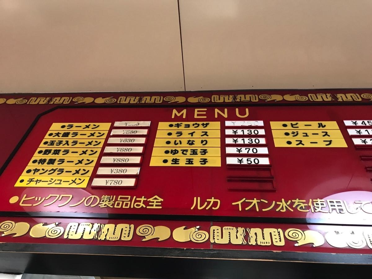 2019駅前ラーメンビックワン メニュー
