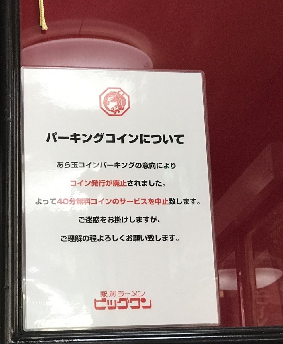 駅前ラーメンビック・ワン コインサービス終了のお知らせ