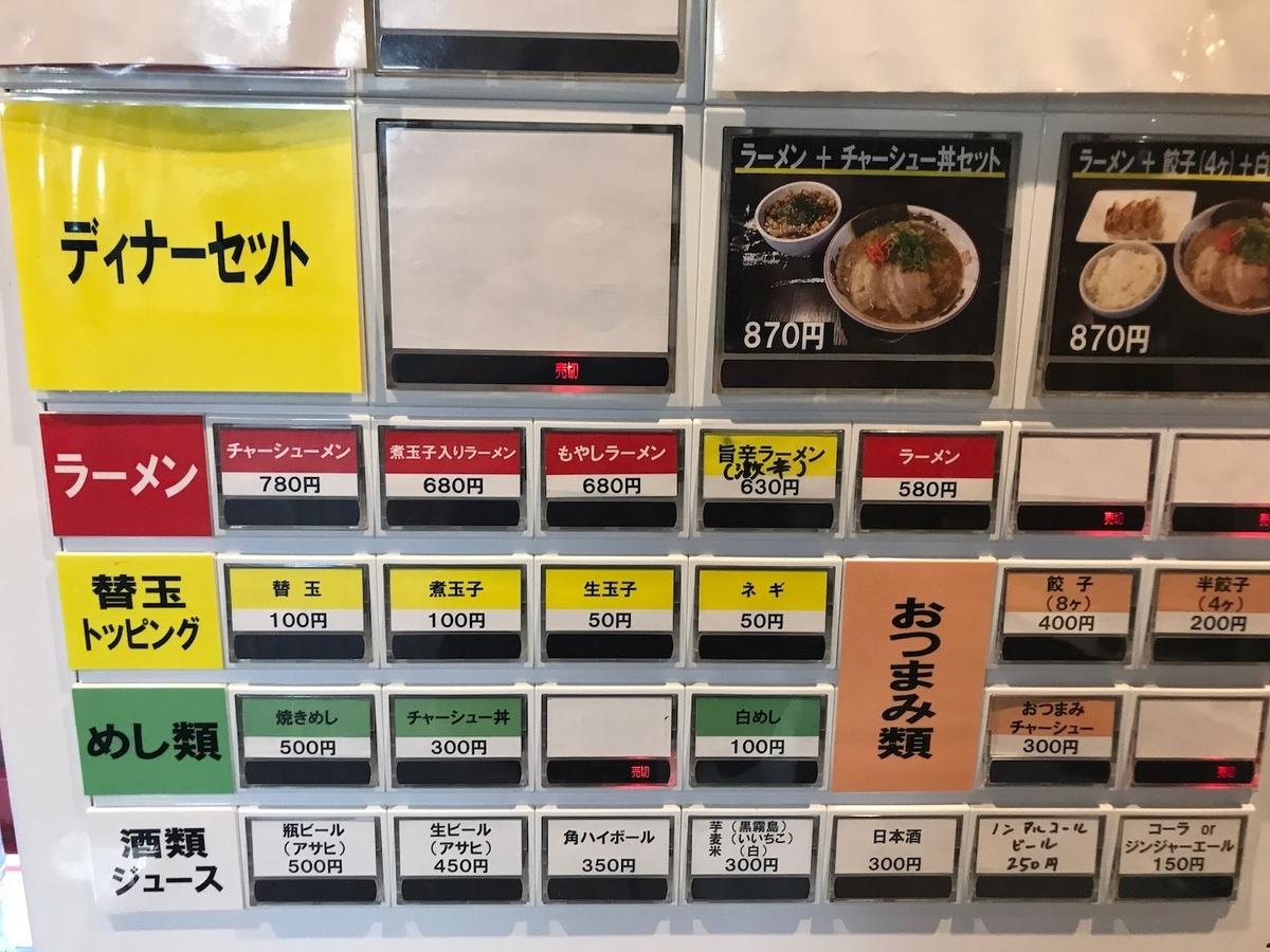 2019.8 ひろちゃんラーメン 食券機