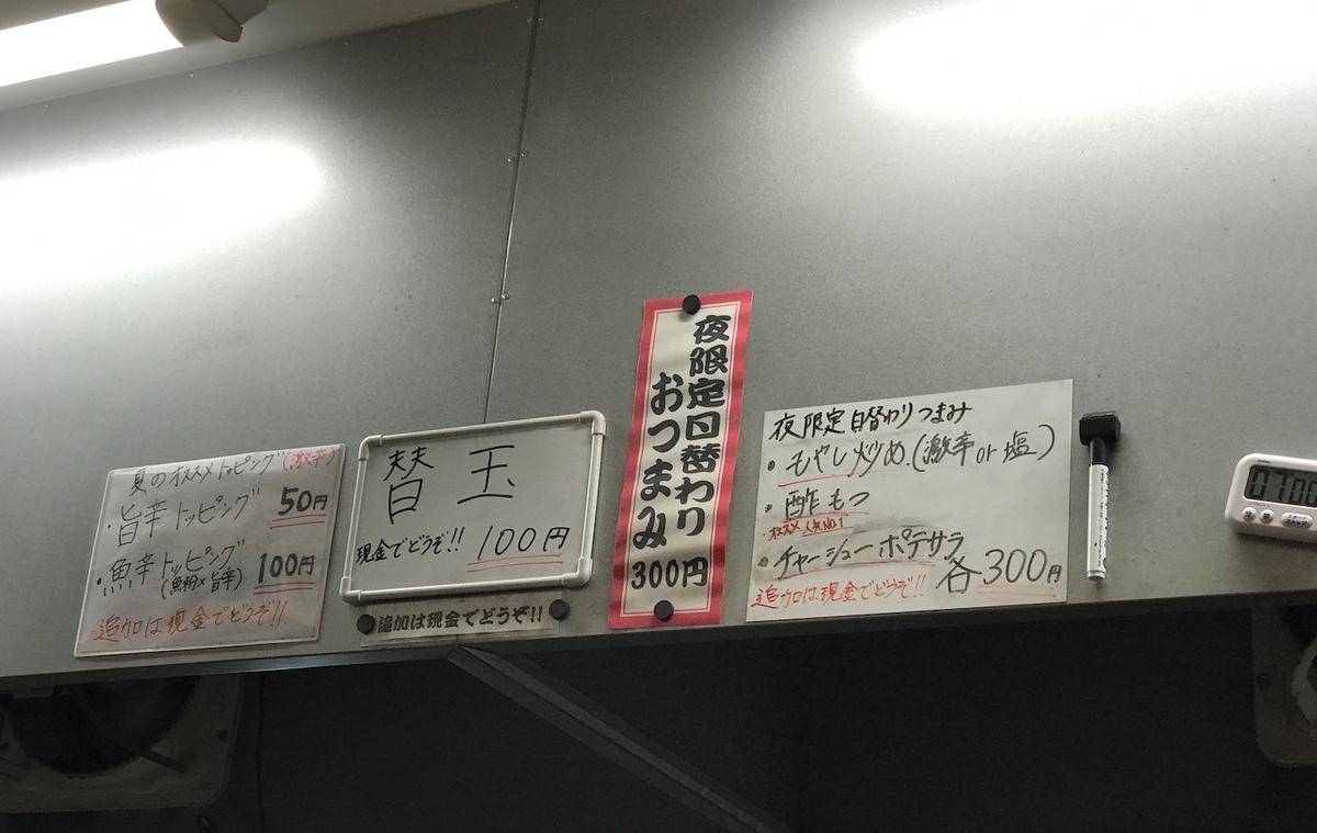 ひろちゃんラーメン 別メニュー