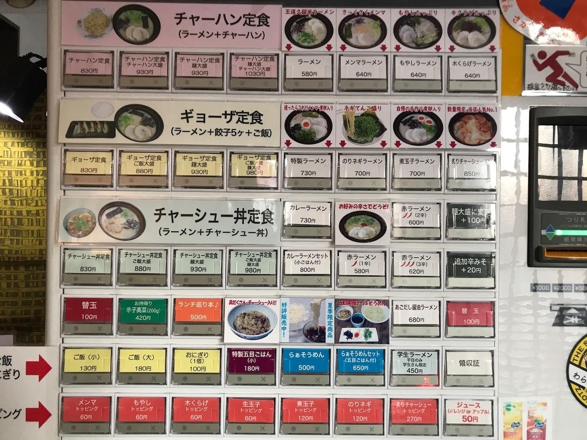 久留米ラーメン金ちゃん 2019.8食券機