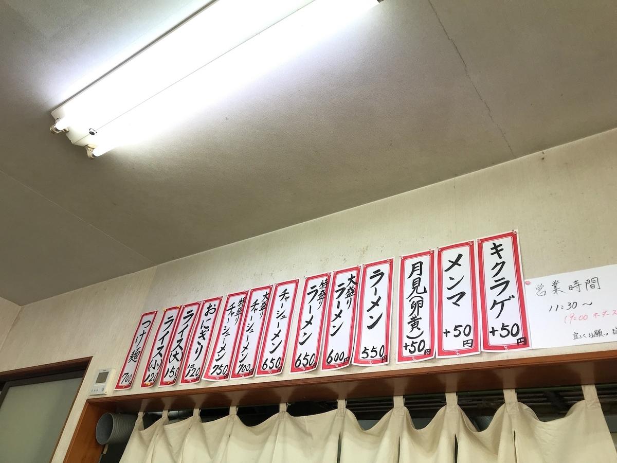 2019.8 竜里メニュー