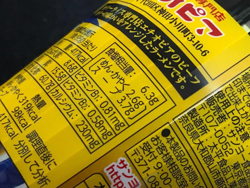 エチオピア監修 ビーフカリー味ラーメン 食塩相当量