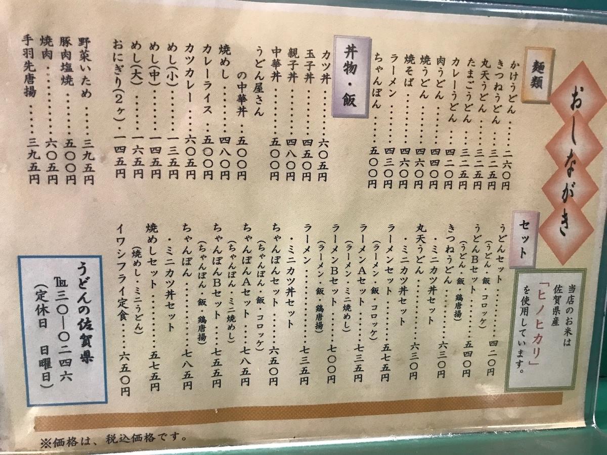 2019うどんの佐賀県 メニュー