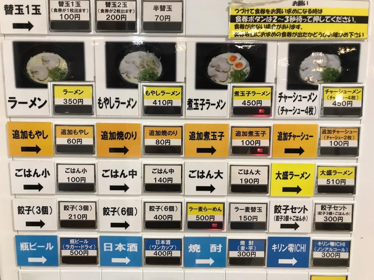 ふくの家愛敬店 2019.8 食券機