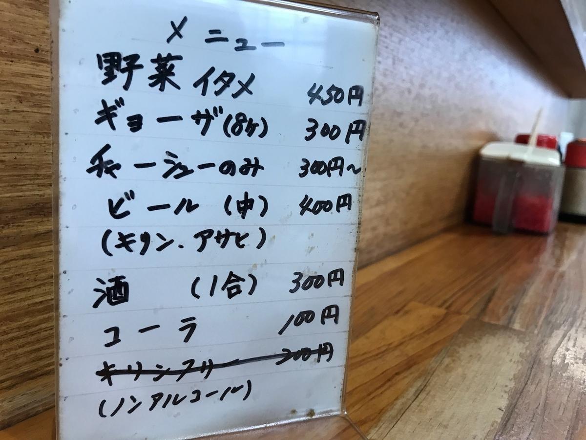 とんちゃんラーメン メニュー2