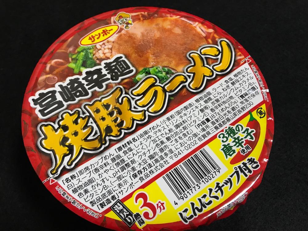 サンポー焼豚ラーメン宮崎辛麺
