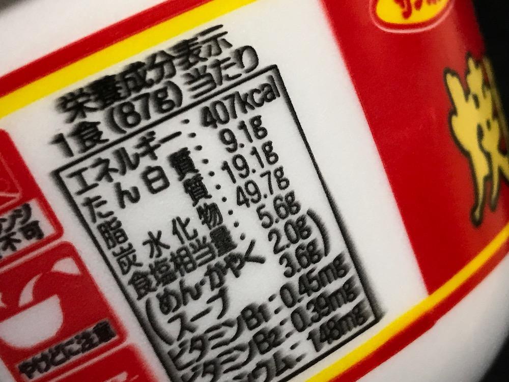 サンポー焼豚ラーメン宮崎辛麺 食塩相当量