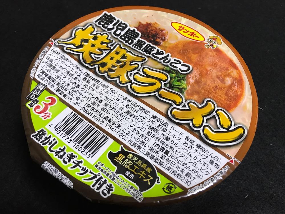 サンポー焼豚ラーメン鹿児島黒豚とんこつ