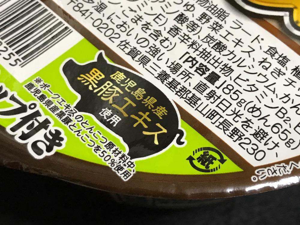 サンポー焼豚ラーメン鹿児島黒豚とんこつ 黒豚エキス50%配合