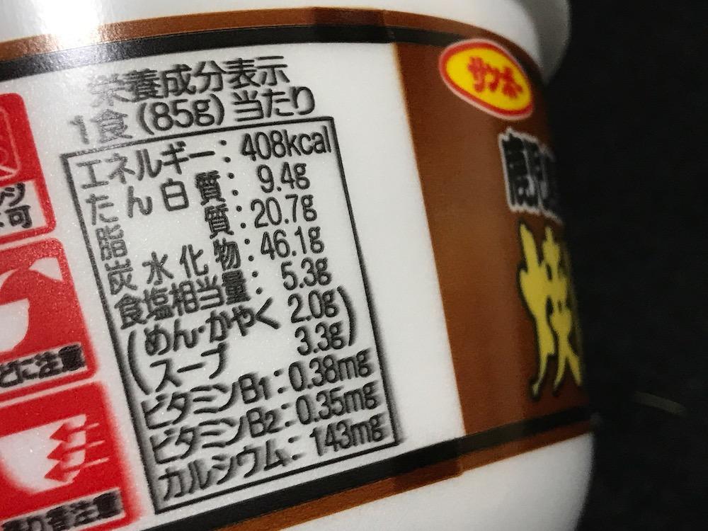 サンポー焼豚ラーメン鹿児島黒豚とんこつ 食塩相当量