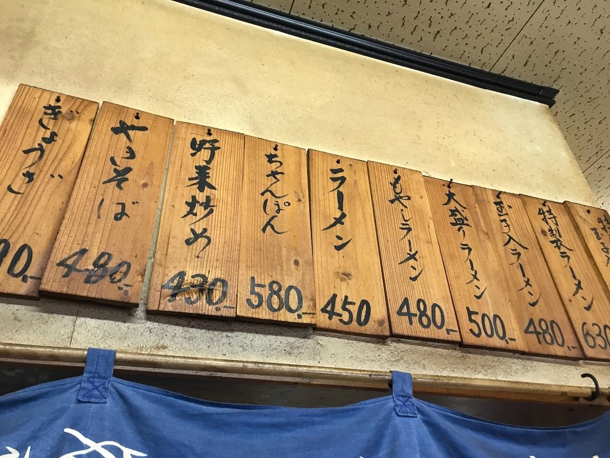 大福軒 2019.8メニュー
