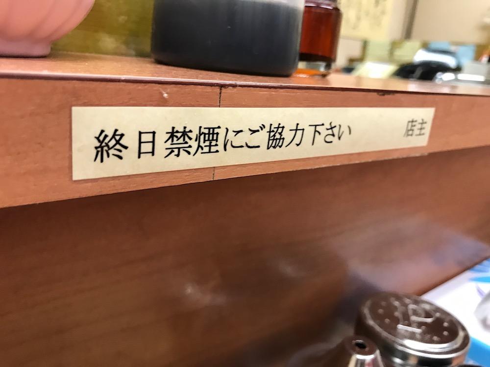喜隆 完全禁煙
