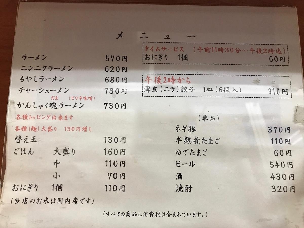 喜隆 2019.8メニュー