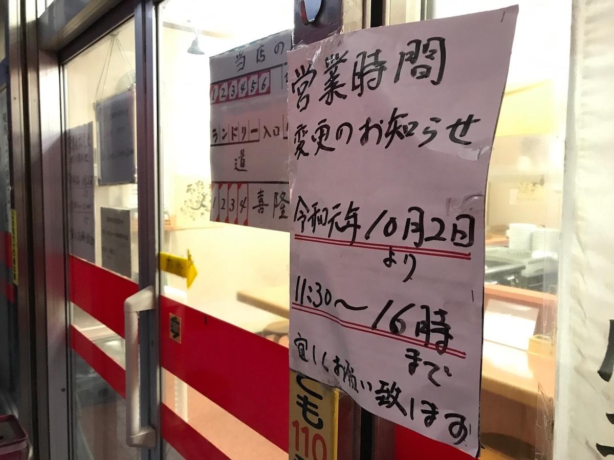 喜隆 10月2日より営業時間変更