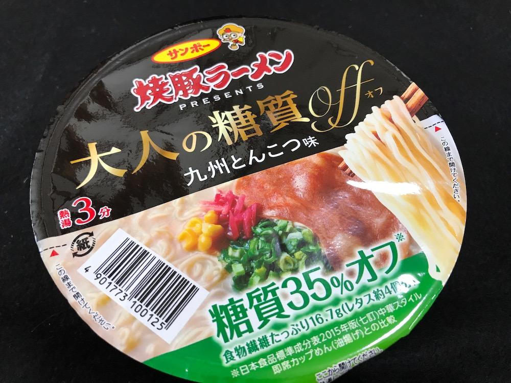 サンポー焼豚ラーメンpresents 大人の糖質OFF
