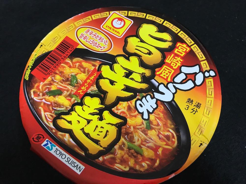 バリうま 宮崎風旨辛麺
