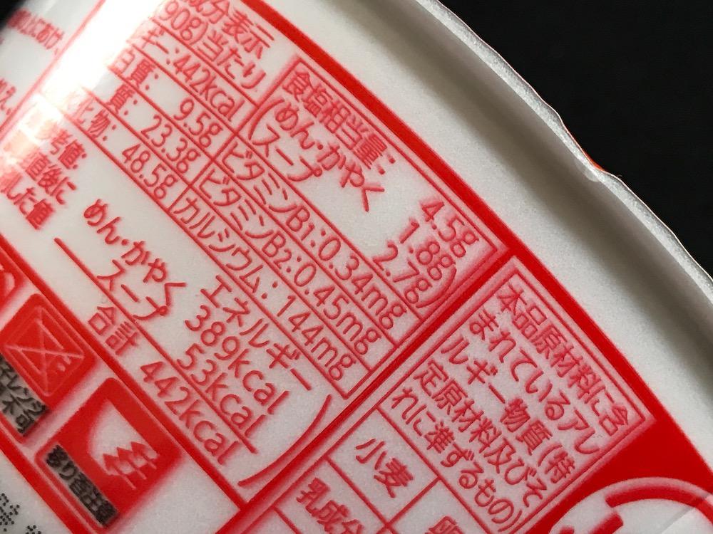 バリうま宮崎風旨辛麺 食塩相当量