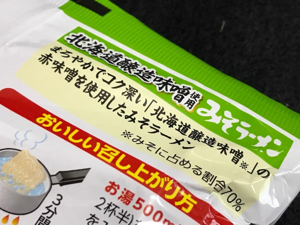 サッポロ一番みそラーメン北海道醸造味噌使用 含有率
