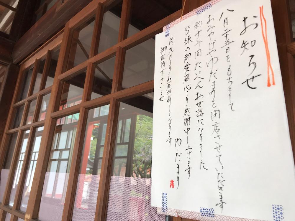 武雄温泉新館 ゆだまり 9月リニューアルオープン