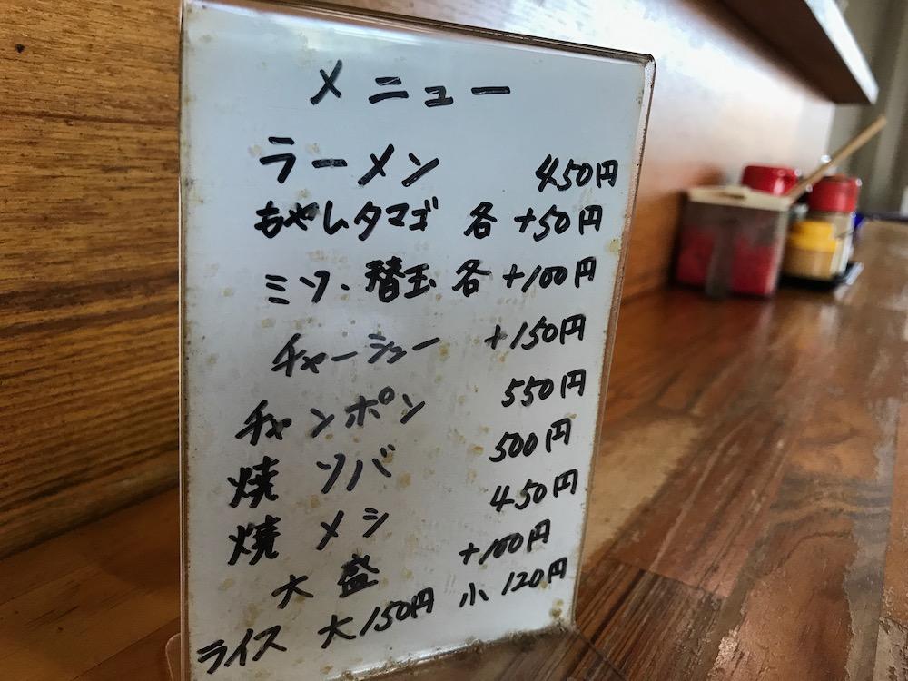とんちゃんラーメン諸富店 メニュー2019