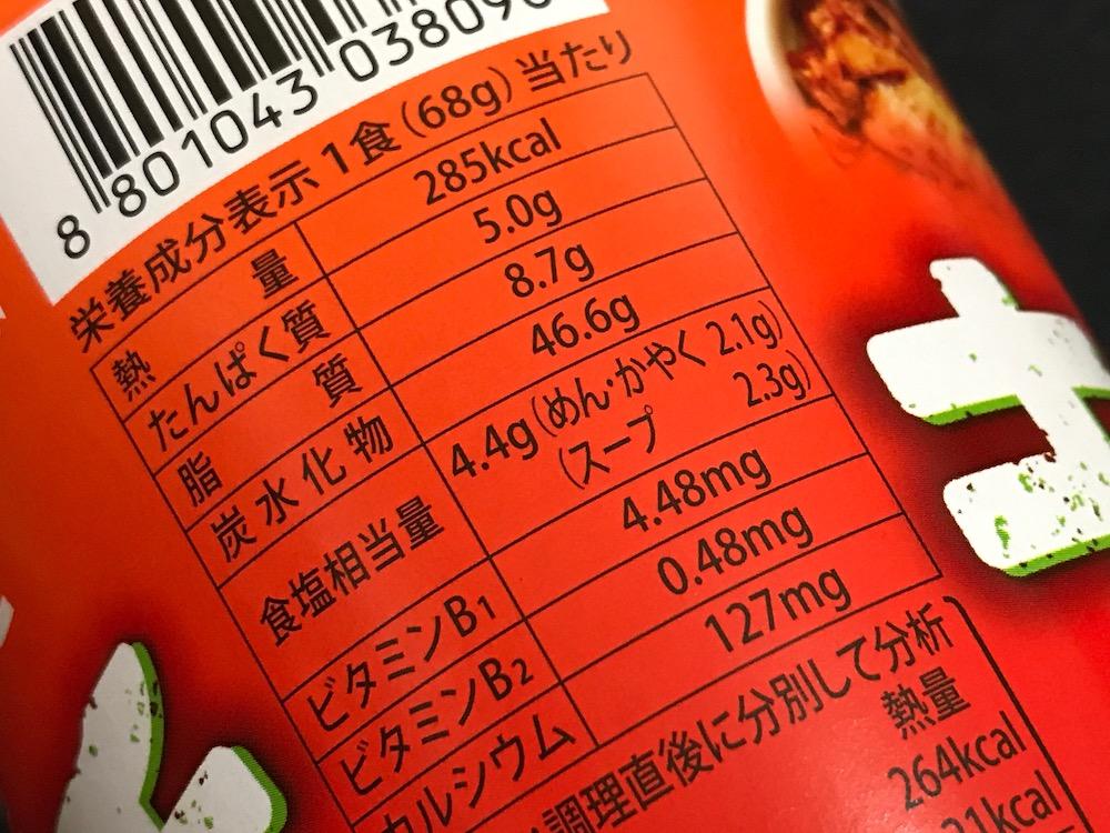 辛ラーメンキムチカップリニューアル 食塩相当量