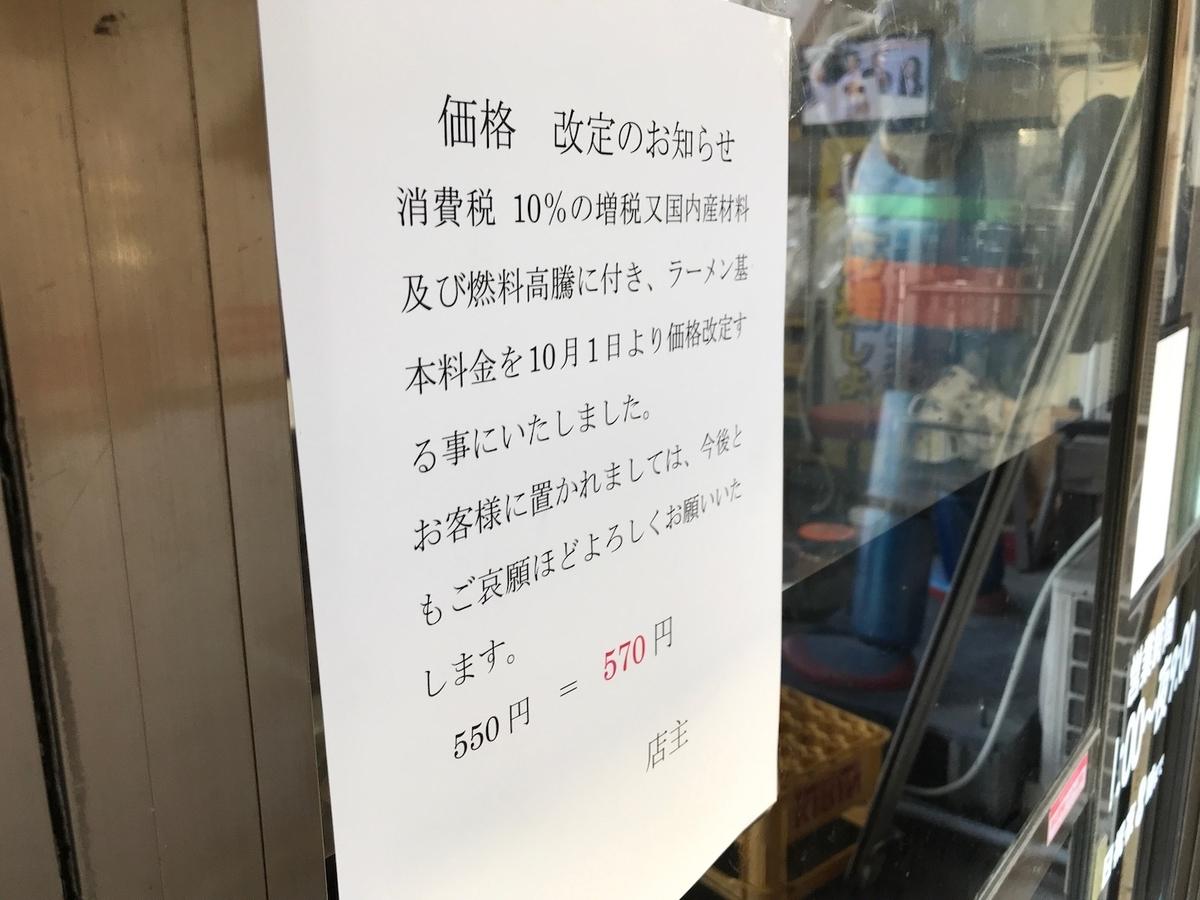 一九ラーメン筑紫店 10月1日より値上げ