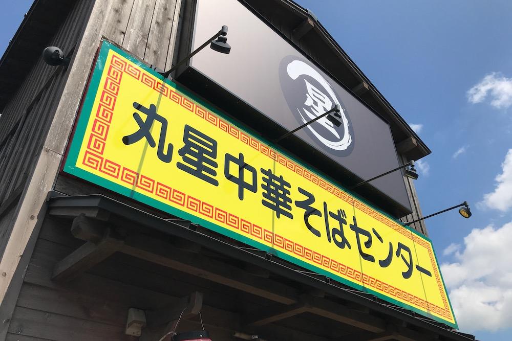 丸星中華そばセンター善導寺店