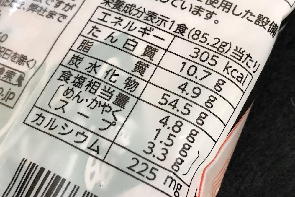 サンポー博多とんこつラーメン 食塩相当量