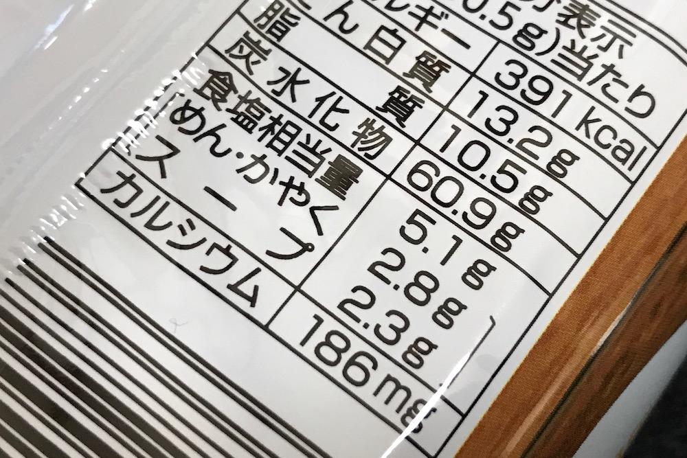 棒状丸星ラーメン監修久留米豚骨ラーメン 食塩相当量