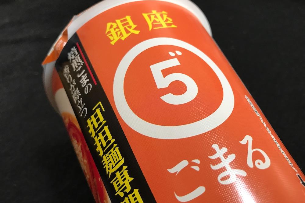 銀座担担麺専門店ごまる濃ごま担担麺 側面パッケージ