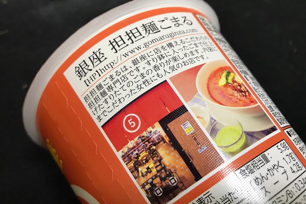 銀座担担麺専門店ごまる濃ごま担担麺 実店舗紹介